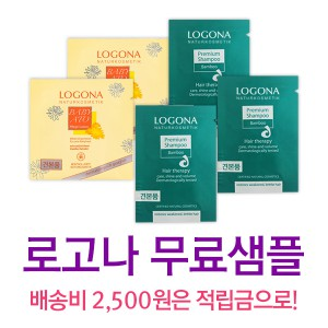 로고나 무료샘플(배송비2500원)